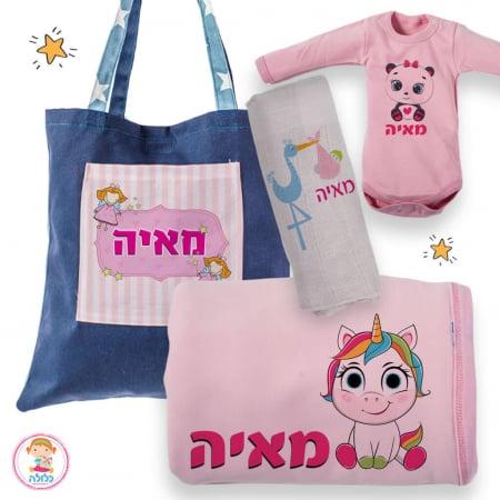 מתנה לתינוקת