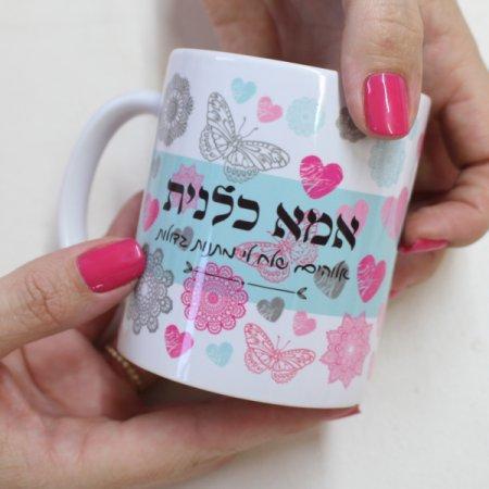 כוס עם שם מתנה לאמא