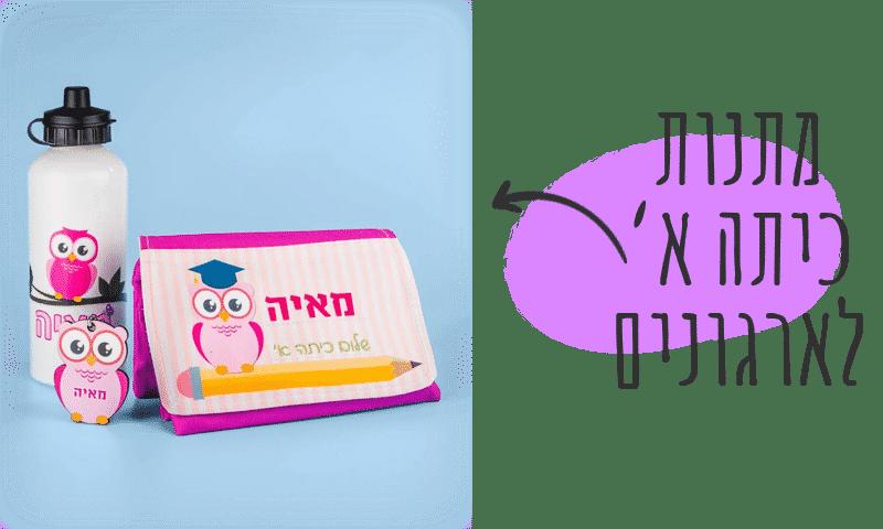 מתנה לכיתה א